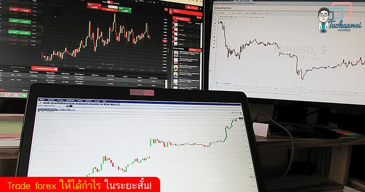 กุญแจสำคัญในการ Trade forex ให้ได้กำไรในระยะสั้น