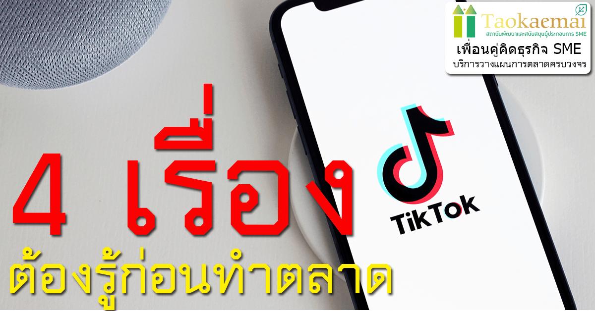 4 เรื่องต้องรู้ก่อนการทำการตลาดบน Tiktok แพลตฟอร์มบันเทิงยอดนิยม